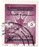 OMAN Szultanátus forgalmi bélyeg 1971