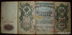 500 RUBEL 1912