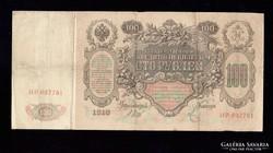 100 Rubel 1910 Oroszország Shipov