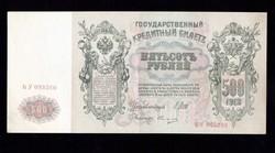 500 Rubel 1912 Oroszország Nagyon szép