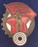 Vorosilov lövész jelvény nagy méretű csavaros rögzitésű mérete:40mm-50mm