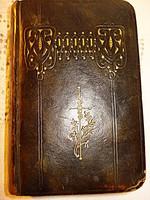 Szecessziós, bőrkötéses imádságos könyv, 1800-a évek végéről /magyar/