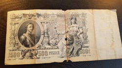 *** Érvénytelenített 1912-es nagyalakú cári 500 rubel ***