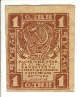 1 rubel 1919 Oroszország