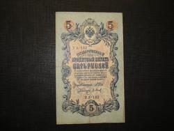 5  rubel 1909  Shipov / P.Barishev aláírással