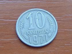 SZOVJETUNIÓ 10 KOPEK 1971