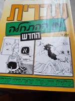 Héber tankönyv-munka füzet.