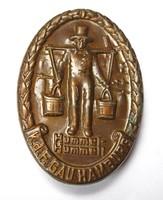3.Birodalom, Hans Hummel jelvény