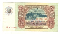 50 leva 1990 Bulgária