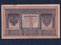 Oroszország II. Miklós 1 Rubel 1898 Shipow - Loschkim/id 9822/