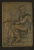 Debreceni egyetem - jutalom bronz plakett 1939
