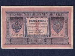 Oroszország II. Miklós 1 Rubel 1898 Shipow - P. Baryschew/id 9837/