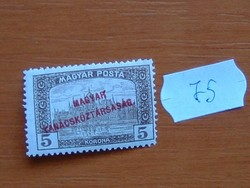 5 KORONA 1919 Magyar TANÁCSKÖZTÁRSASÁG Magyar Posta Parlament 75#