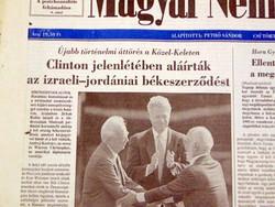 1994 10 27  /  Kétségessé válhat a modernizáció  /  Magyar Nemzet  /  Szs.:  12128