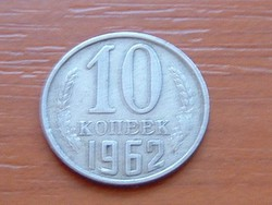 SZOVJETUNIÓ 10 KOPEK 1962