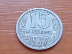 SZOVJETUNIÓ 15 KOPEK 1977