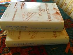 Scheiber Sándor .Folklór és tárgytörténet I.-II.kötet egyben