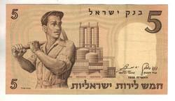 5 líra lirot 1958 Izrael