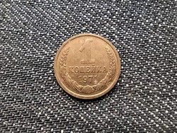 Szovjetunió (1922-1991) 1 Kopek 1971 / id 15926/