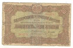 20 leva zlatni 1917 I. Bulgária