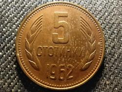 Bulgária Első címer 5 Stotinki 1962 (id26940)