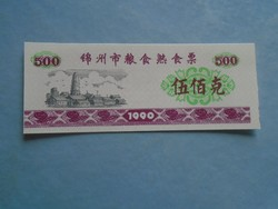 G029.52  Kisméretű bankjegy  - Kína -  1990
