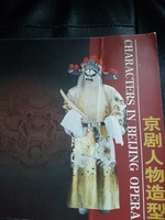A Kínai Beijing opera jelmezei művészeti album.