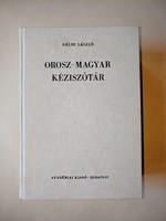 Gáldi László: Orosz-magyar kéziszótár (1987)
