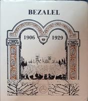 BEZALEL  1906 - 1929  -  JUDAIKA