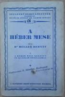 HELLER BERNÁT : A HÉBER MESE  -  JUDAIKA