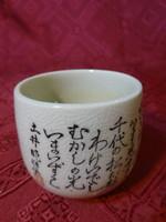 Japán porcelán cukortartó, kézzel festett, magassága 6 cm.