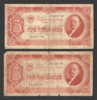3 rubel 1937. Szovjet!