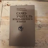 Olasz nyelvkönyv orosz nyelven