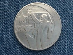 Szovjet CCCP 1 Rubel 1967 - Szovjetúnió pénzérme