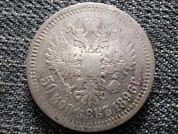 Oroszország II. Miklós (1894-1917) .900 ezüst 50 Kopek 1896 АГ (id43057)