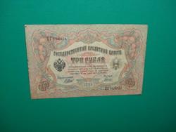 3 rubel 1905 Shipov / Gavrilov aláírással