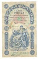 5 rubel 1898 Cári Oroszország. Tyimasev aláírás Ritka