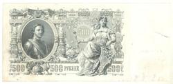 500 rubel 1912 Oroszország aUNC 3.