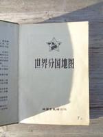 Régi kínai világtérkép könyv