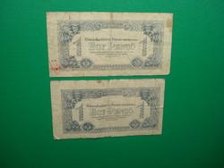 2*1 pengő 1944