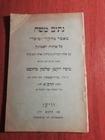 Régi judaika könyv