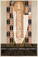 Orosz nyelvű bécsi szecessziós reklám plakát reprint nyomat Kolomann Moser nőalak geometrikus minta